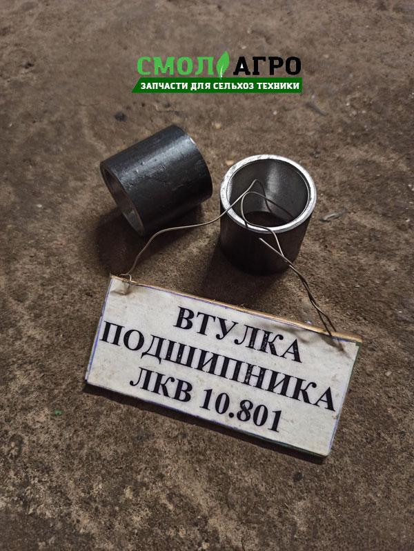 Втулка подшипника ЛКВ 10.801  для (ПРЛ-150, ЛК-4А, Двина 4М)