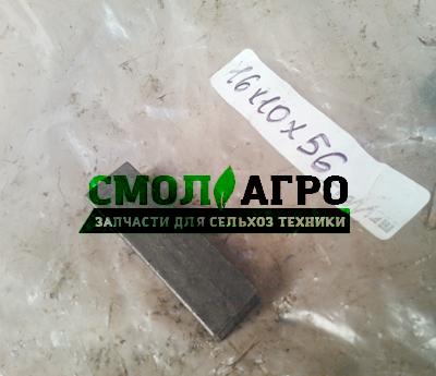 Шпонка 2-16х10х56 для пресс-подборщика ПРФ-145/180
