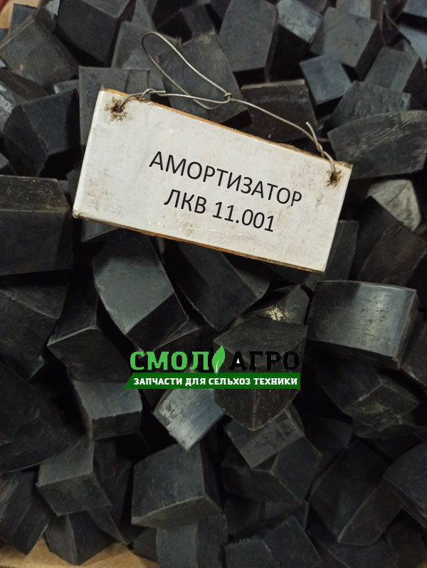 Амортизатор ЛКВ 11.001  для (ПРЛ-150, ЛК-4А, Двина 4М)