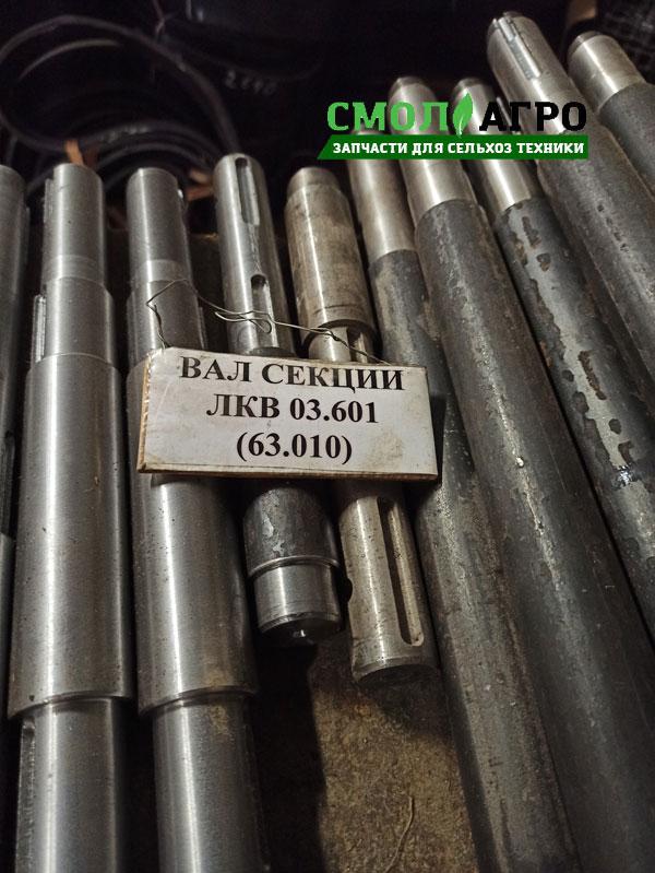 Вал секции ЛКВ 03.601 (63.010)  для (ПРЛ-150, ЛК-4А, Двина 4М)