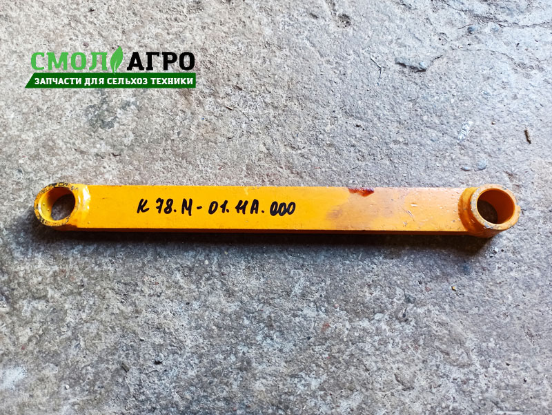Тяга К-78М.01.11А.000 для косилки К 78